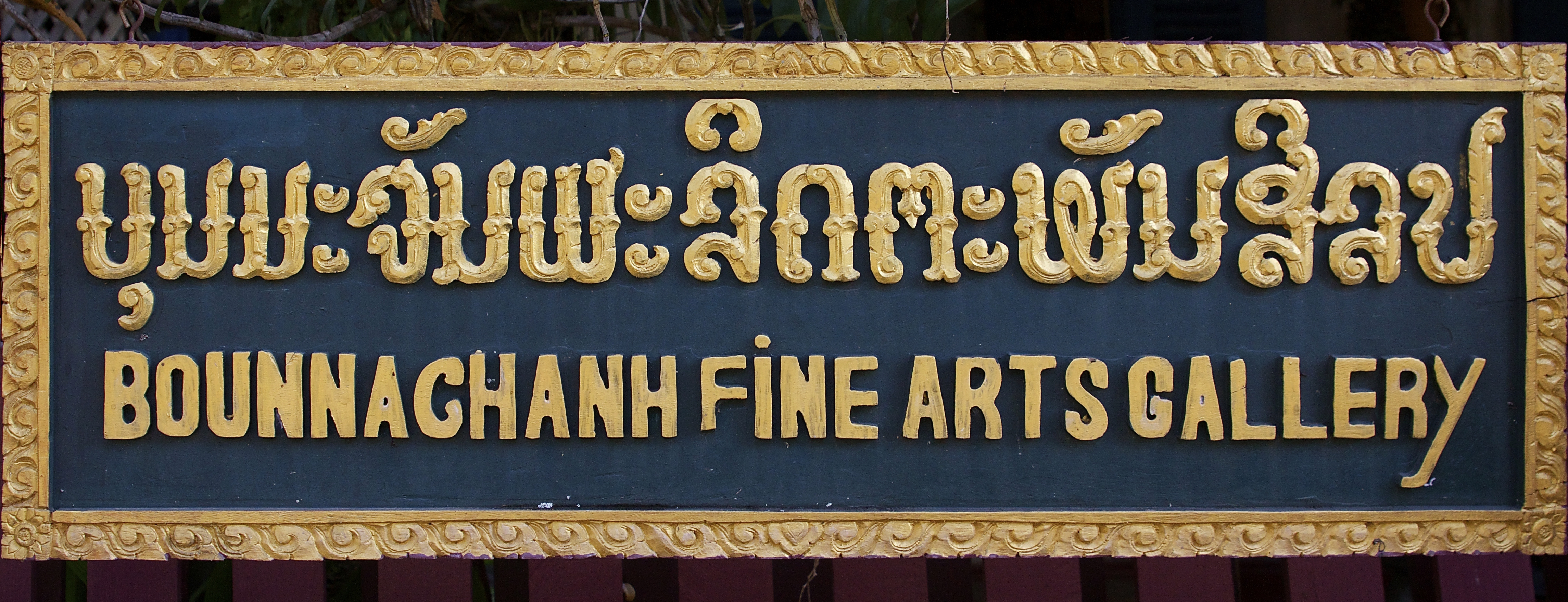 Bounnachanh Fine Arts Gallery