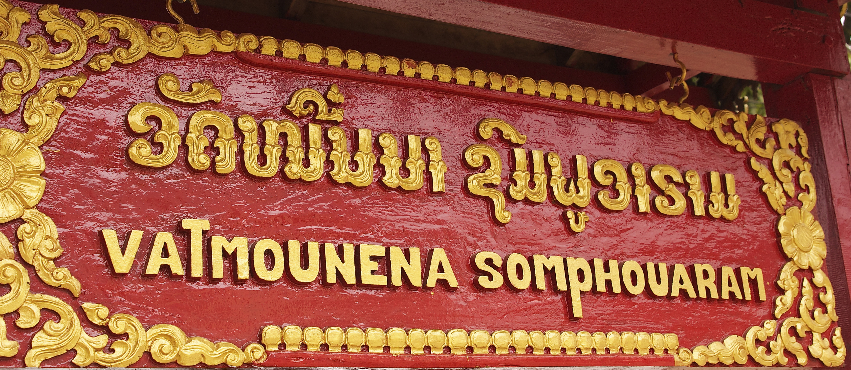 Vat Mounena SomphouaramTemple sign