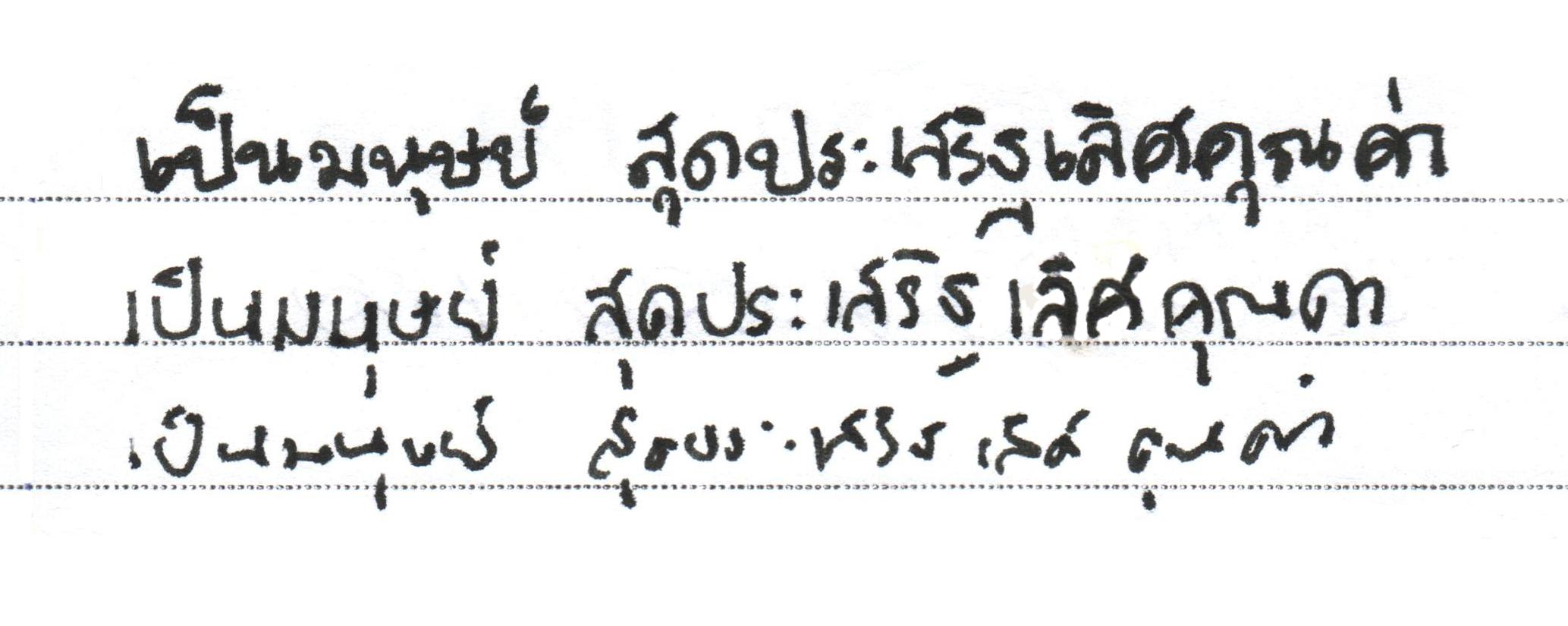 Thai italics part 2 design the fontpad different speeds of handwriting aljukfo Gallery